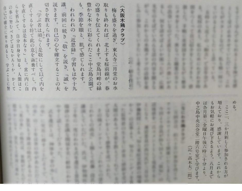 致知木鶏通信1994年5月号