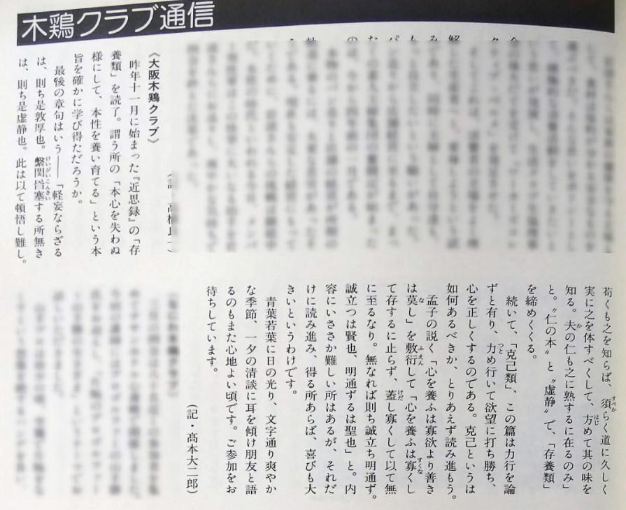 木鶏通信1994年6月号