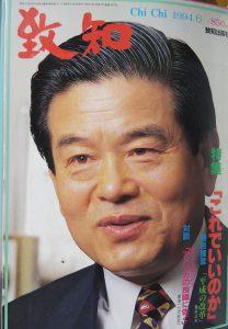 致知1994年6月号表紙