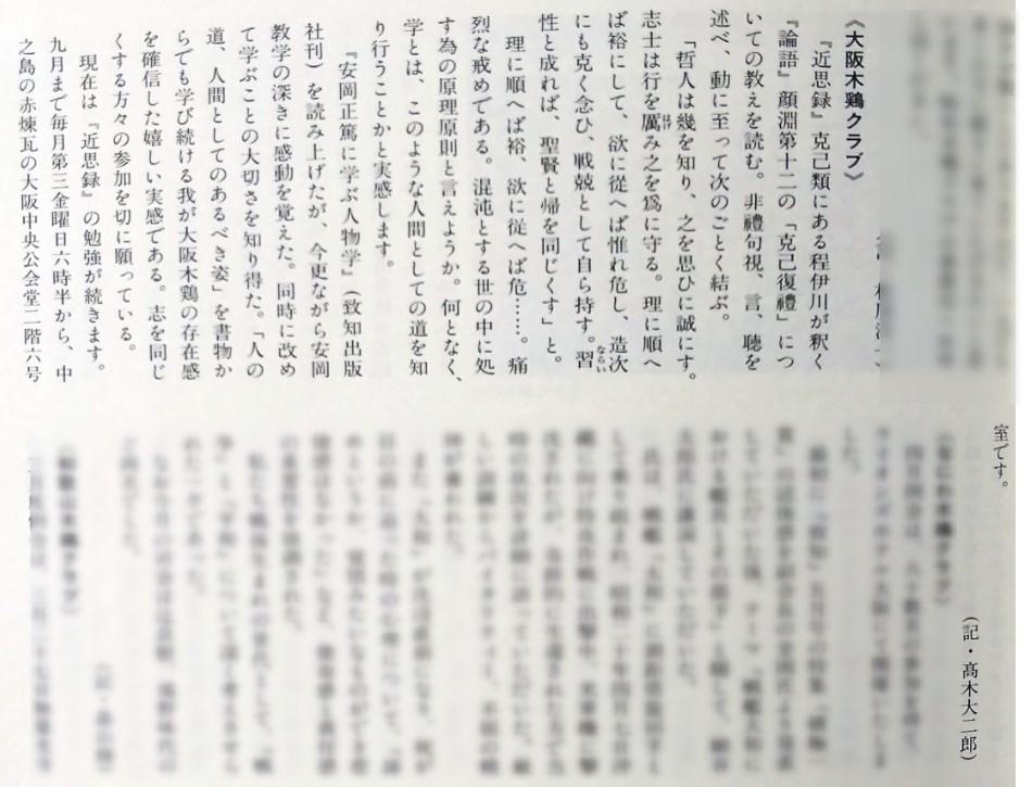 木鶏クラブ通信1994年7月号