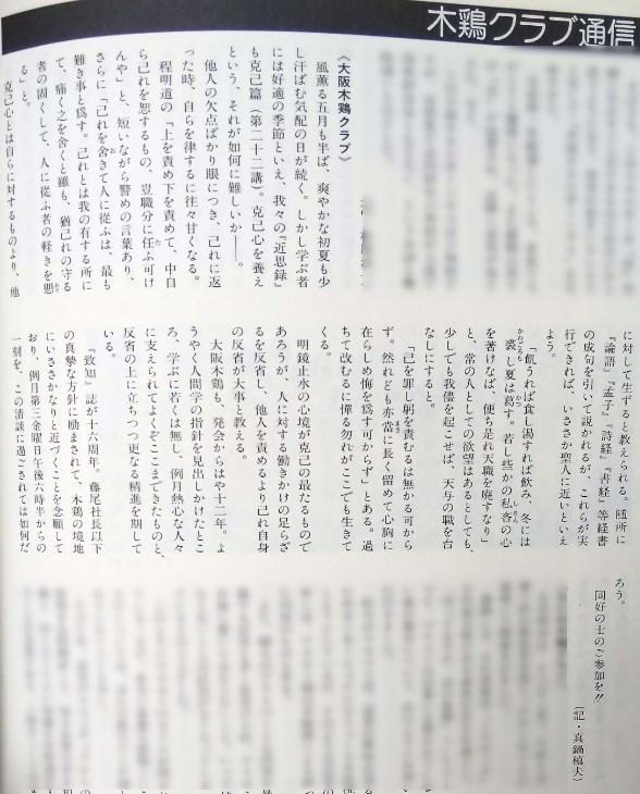 木鶏クラブ通信1994年8月号