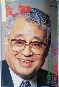 致知1994年8月号表紙