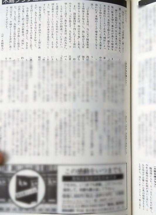 木鶏クラブ通信1994年9月号