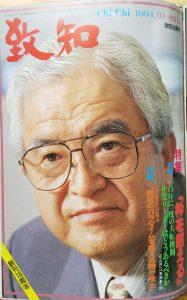 致知1994年10月号表紙