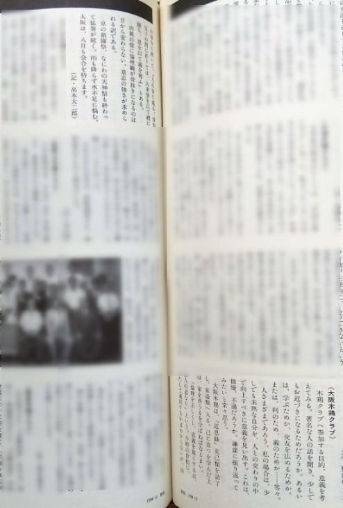 木鶏通信1994年10月号