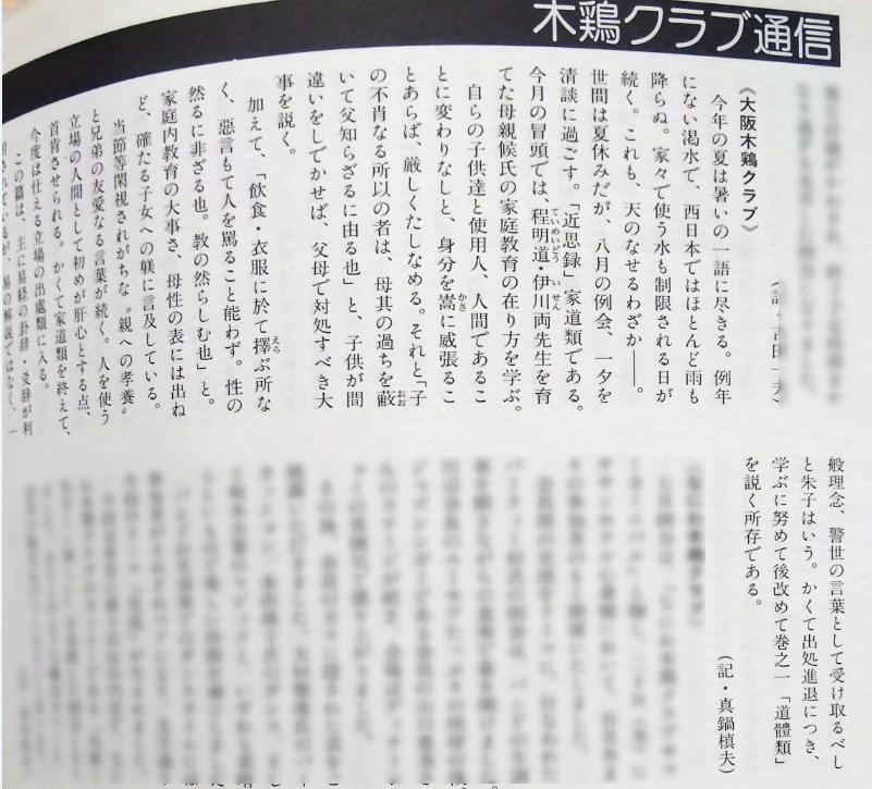 木鶏通信1994年11月号