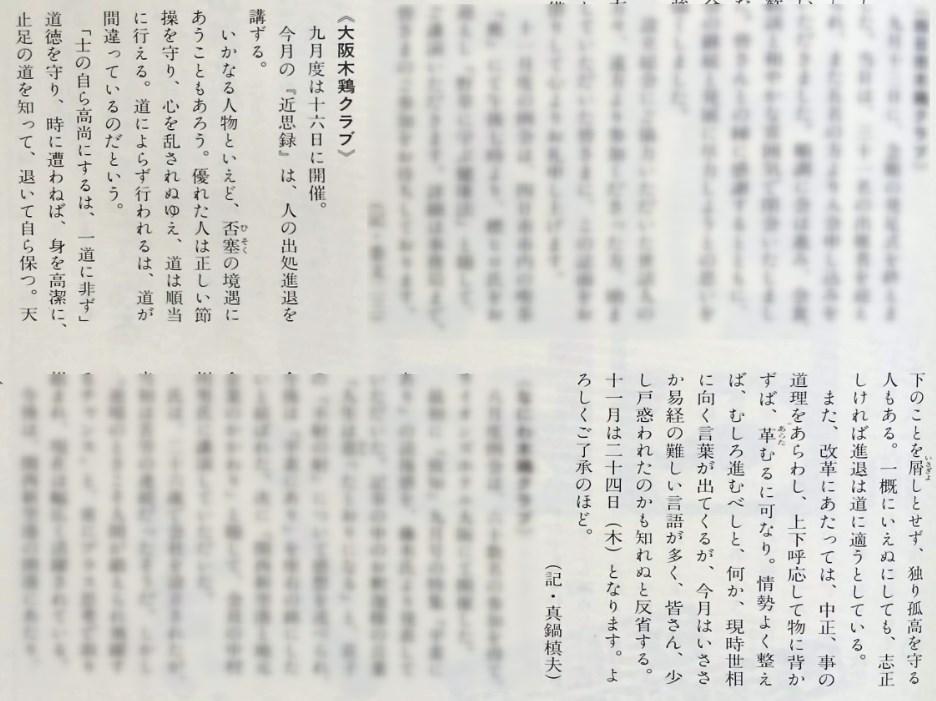 木鶏通信1994年12月号