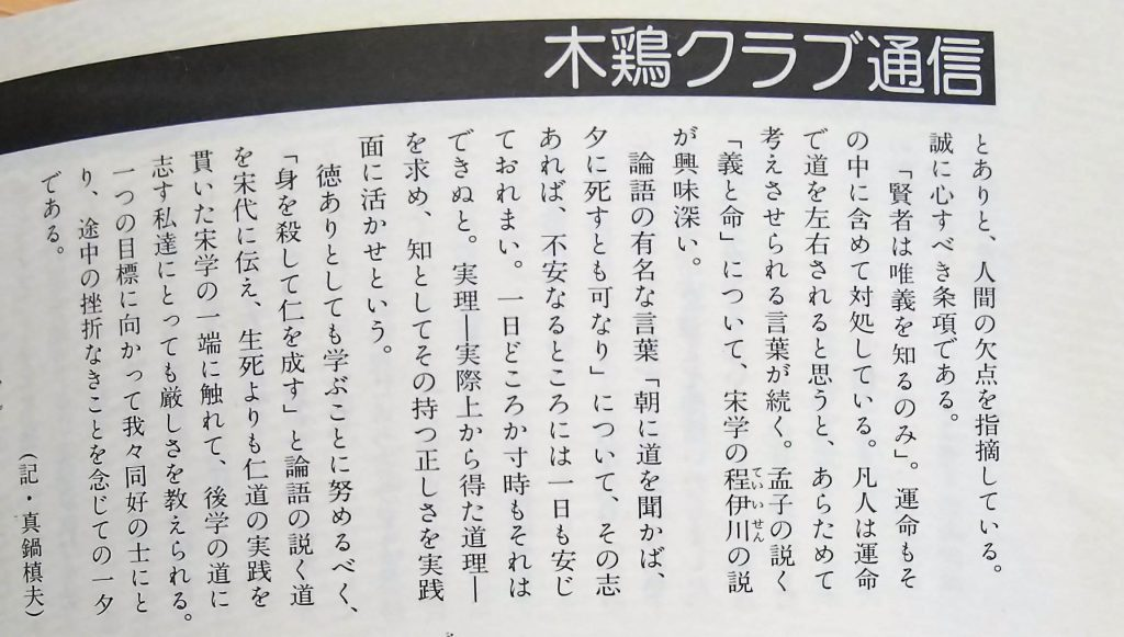 木鶏通信2月号の2