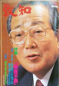 致知1995年1月号表紙