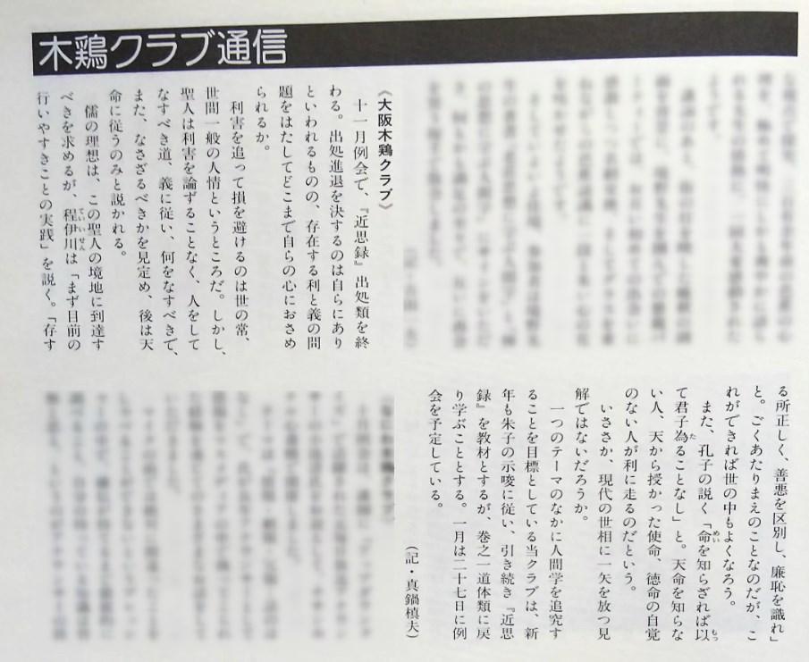 1995年2月号木鶏通信