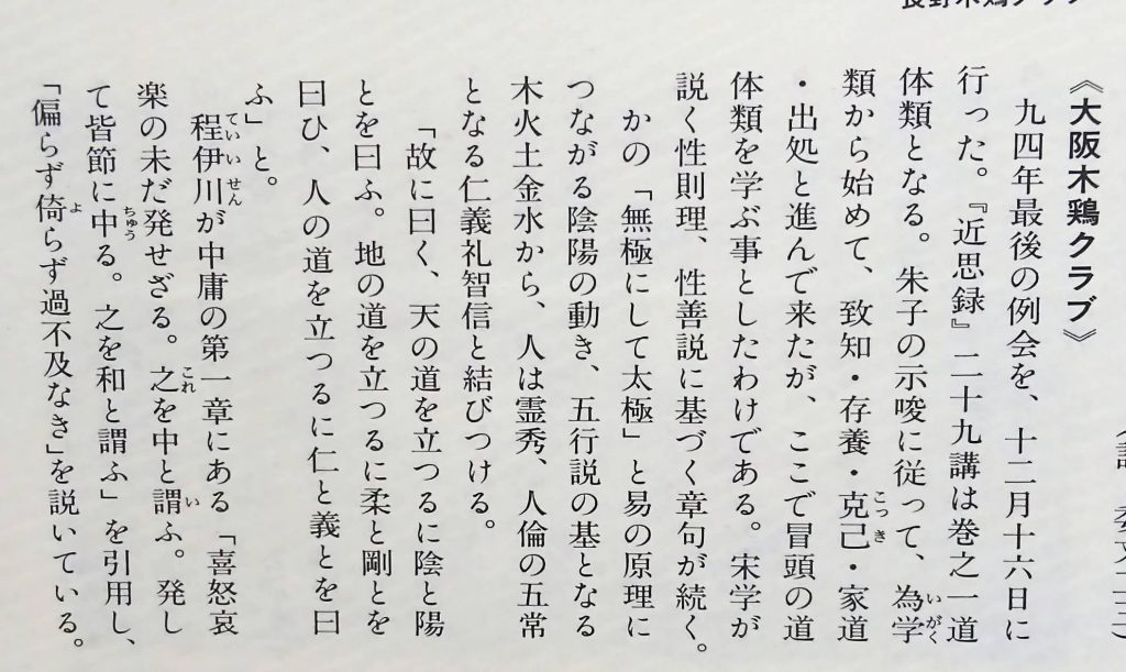 1995年3月号木鶏通信1