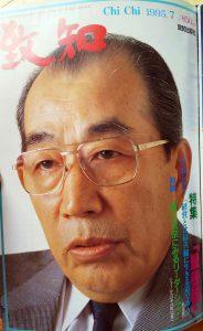 致知1995年7月号表紙