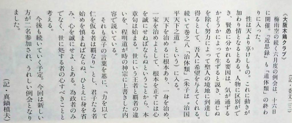 木鶏通信1995年8月号