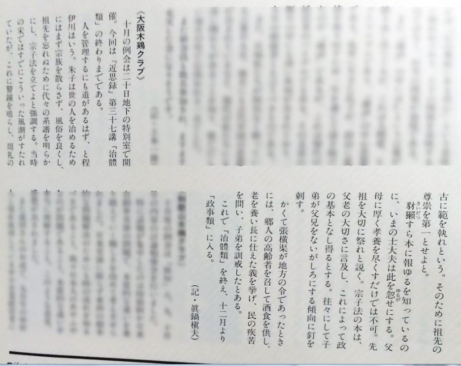 木鶏通信199512月号