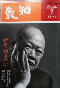 月刊誌致知1996年2月号