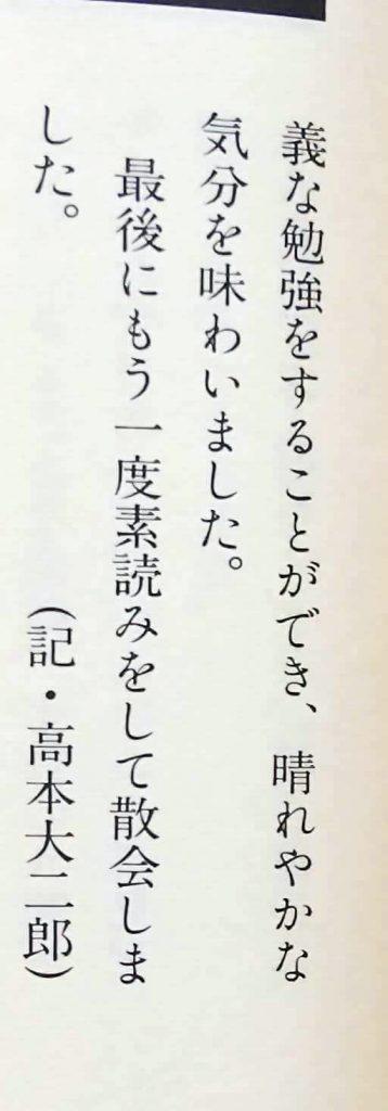 木鶏通信1997年4月号2