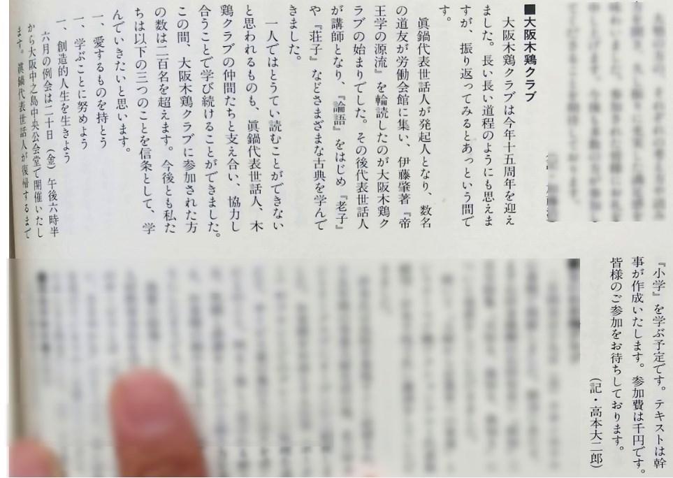 木鶏通信1997年5月号