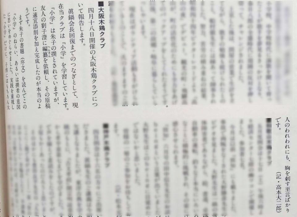 大阪木鶏クラブ1997年7月号木鶏通信