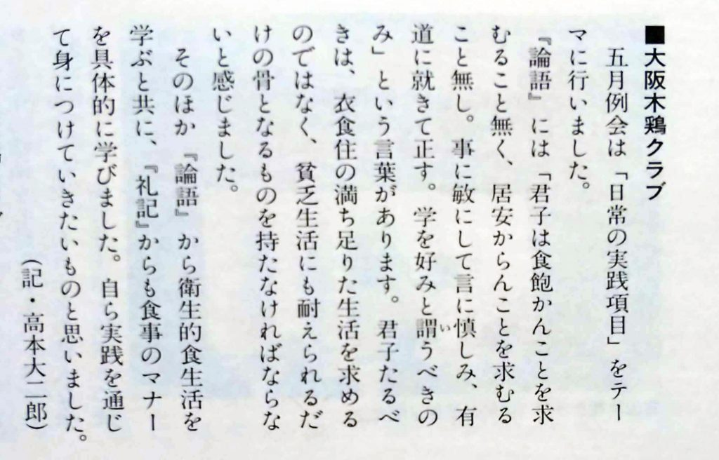 1997年8月号木鶏通信