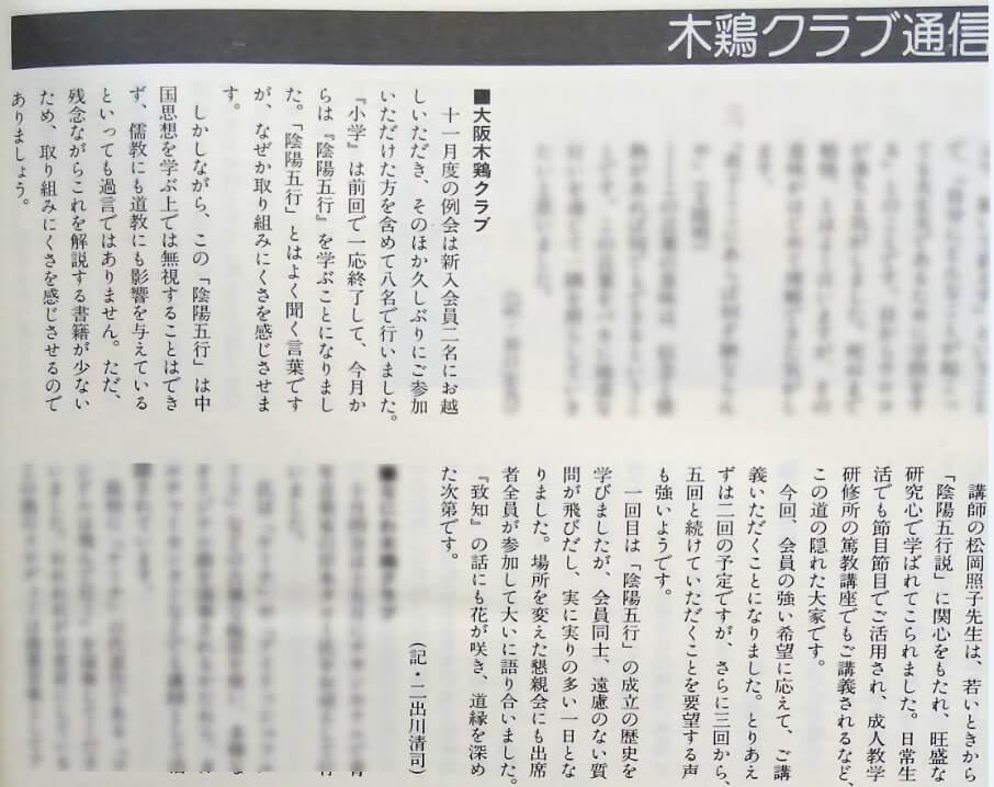 1998年2月号木鶏通信