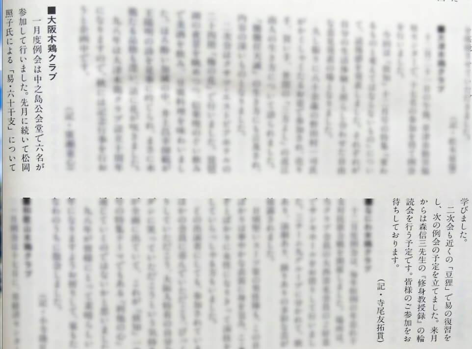 1998年4月号木鶏通信