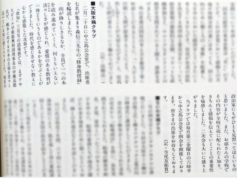 1998年5月号木鶏通信