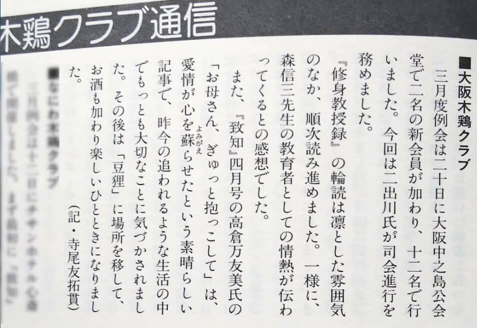 1998年6月号木鶏通信