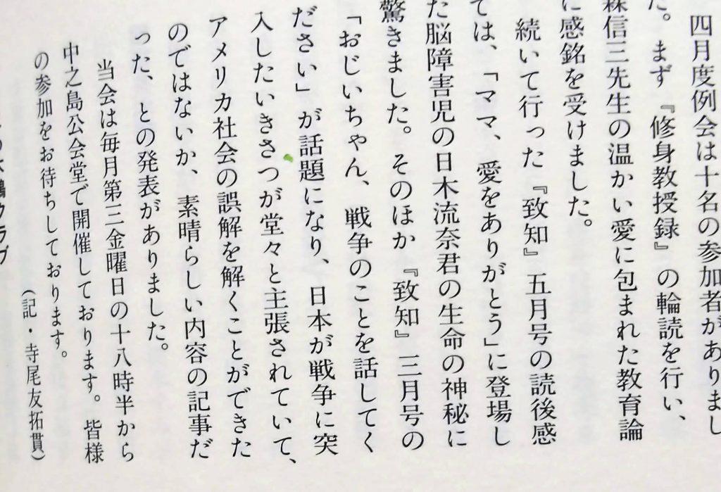 1998年7月号木鶏通信