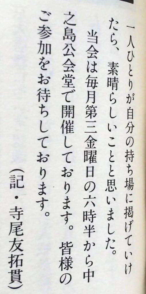 1998年9月木鶏通信