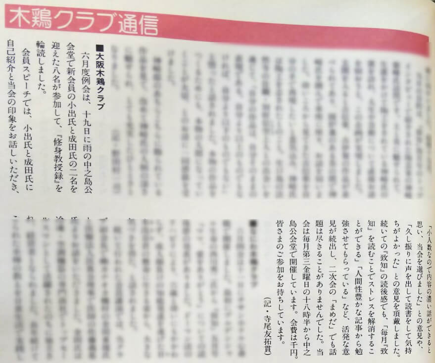 1998年10月号木鶏通信