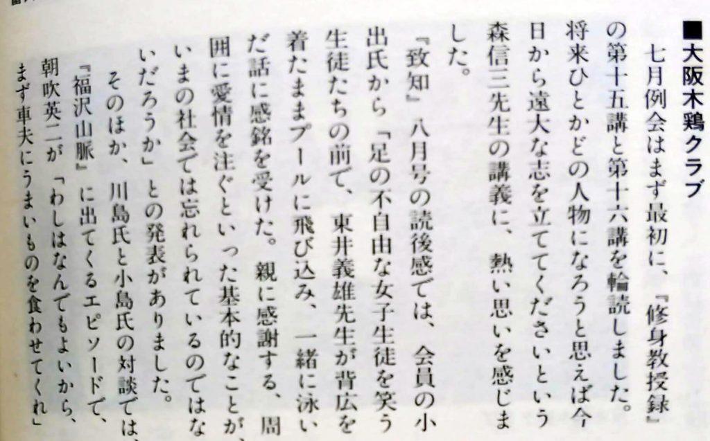 1998年11月号木鶏通信