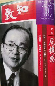 1998年11月号表紙