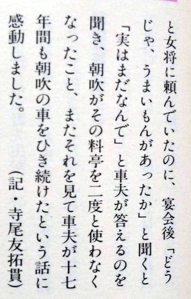 1998年11月号木鶏通信2