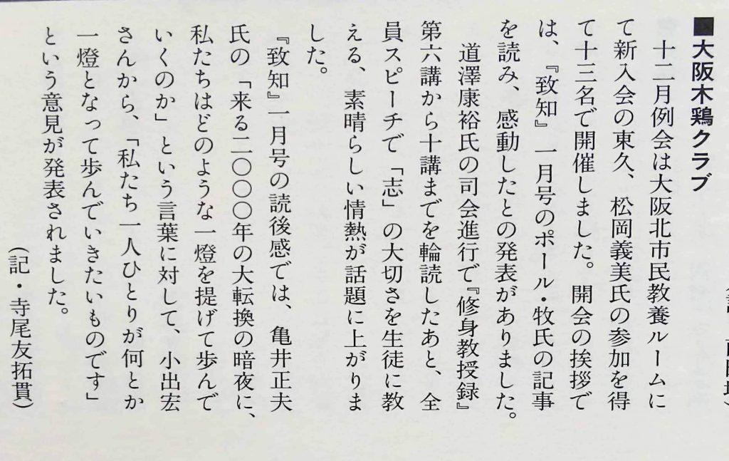 致知木鶏通信2000年4月