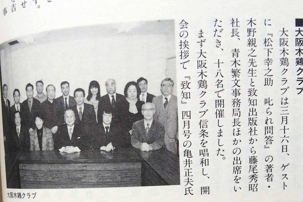 2000年会合写真