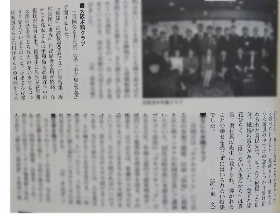月刊誌致知木鶏通信2004年