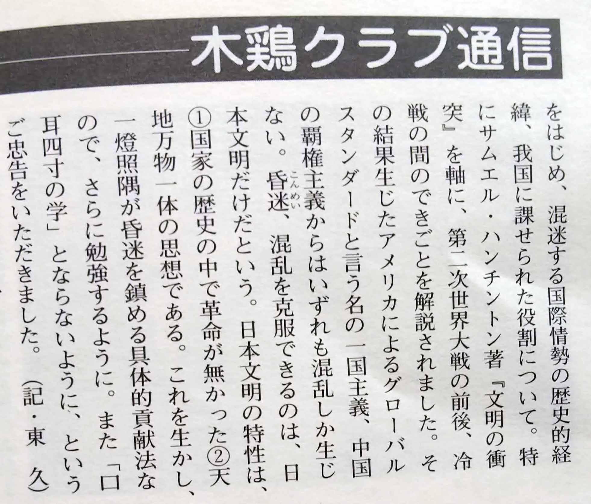 木鶏通信2004年7-2