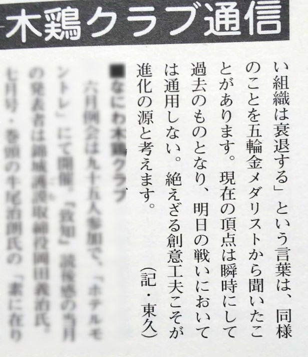 木鶏通信2004年9-2