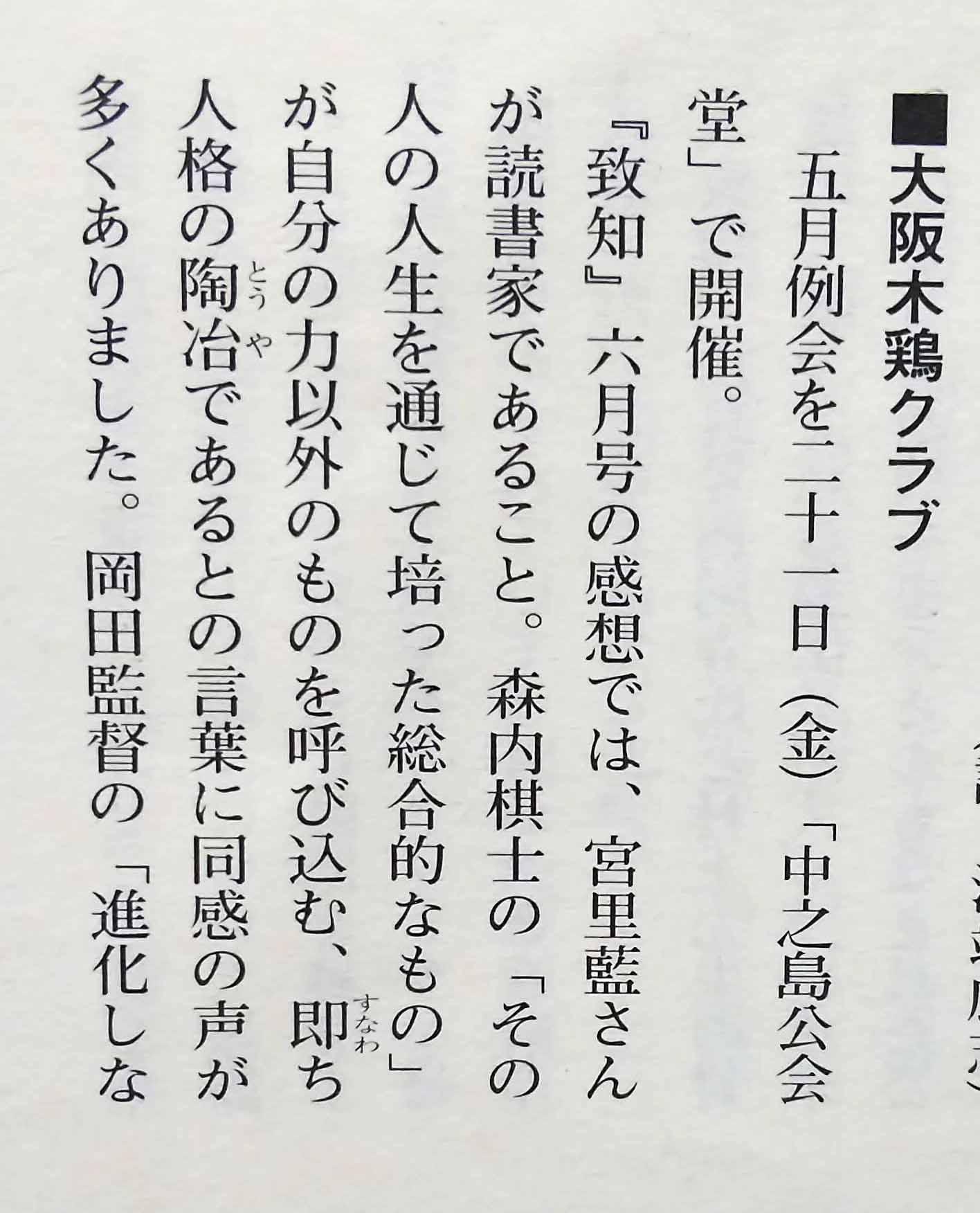 致知木鶏通信2004年9-1