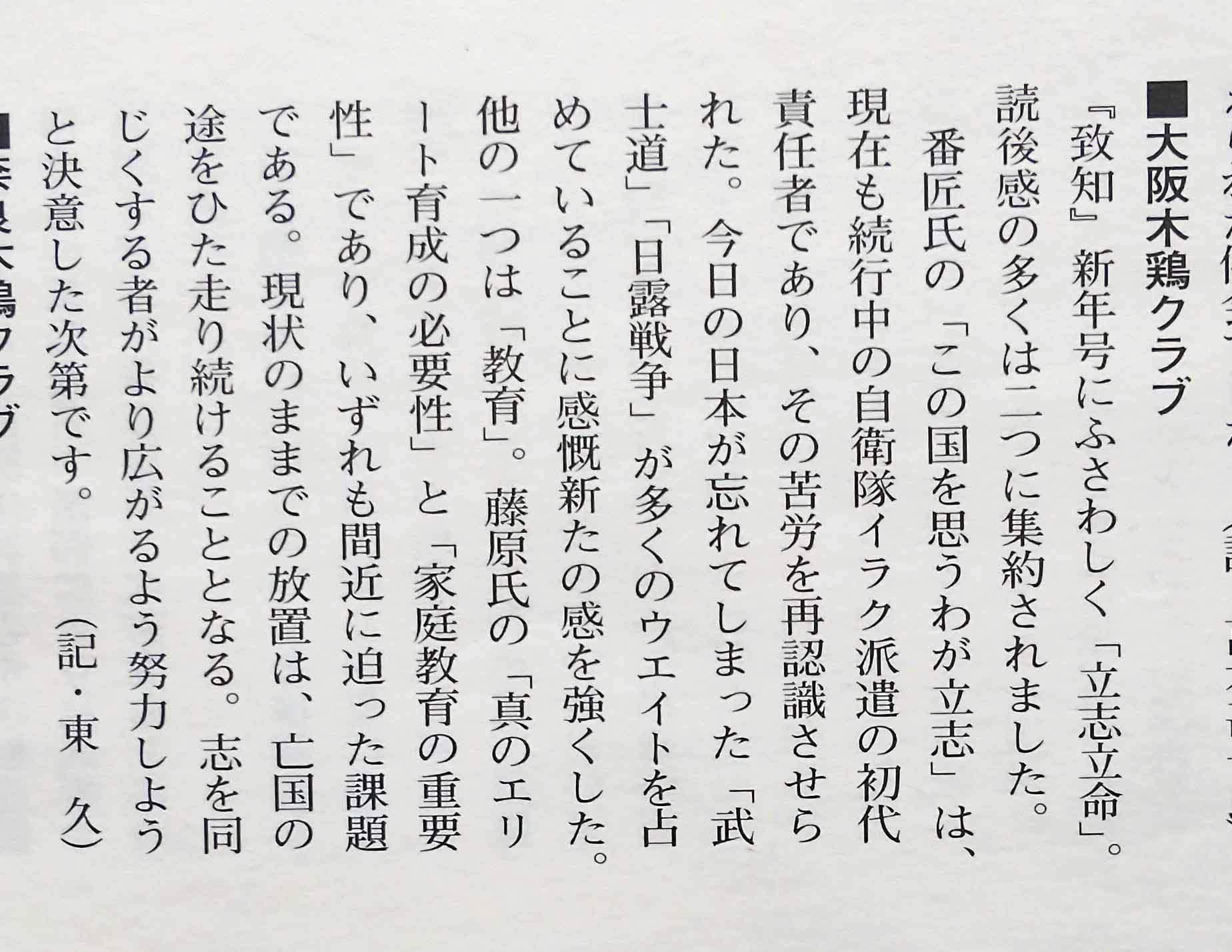 大阪木鶏通信20065