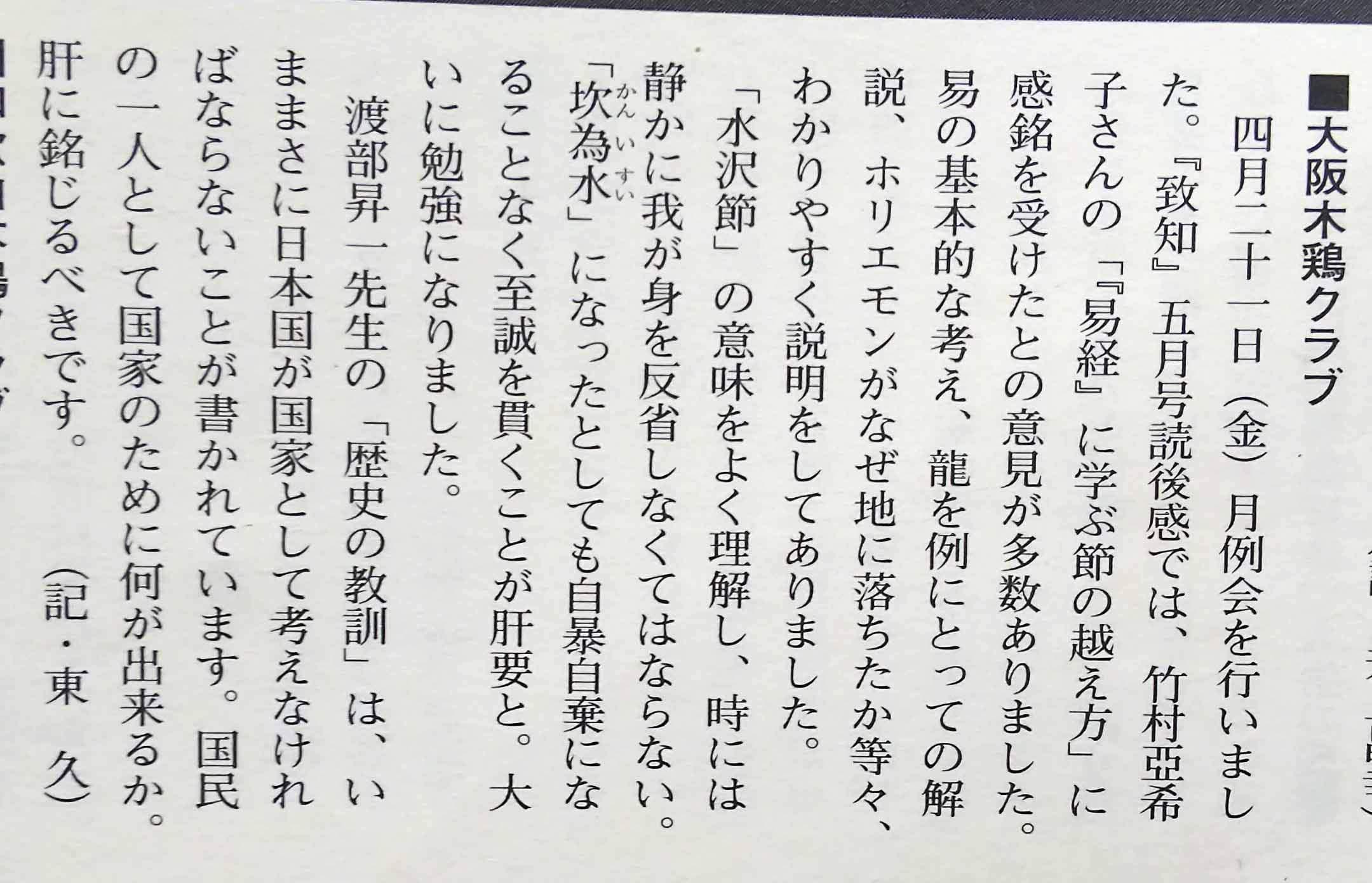 2006年7月号木鶏通信