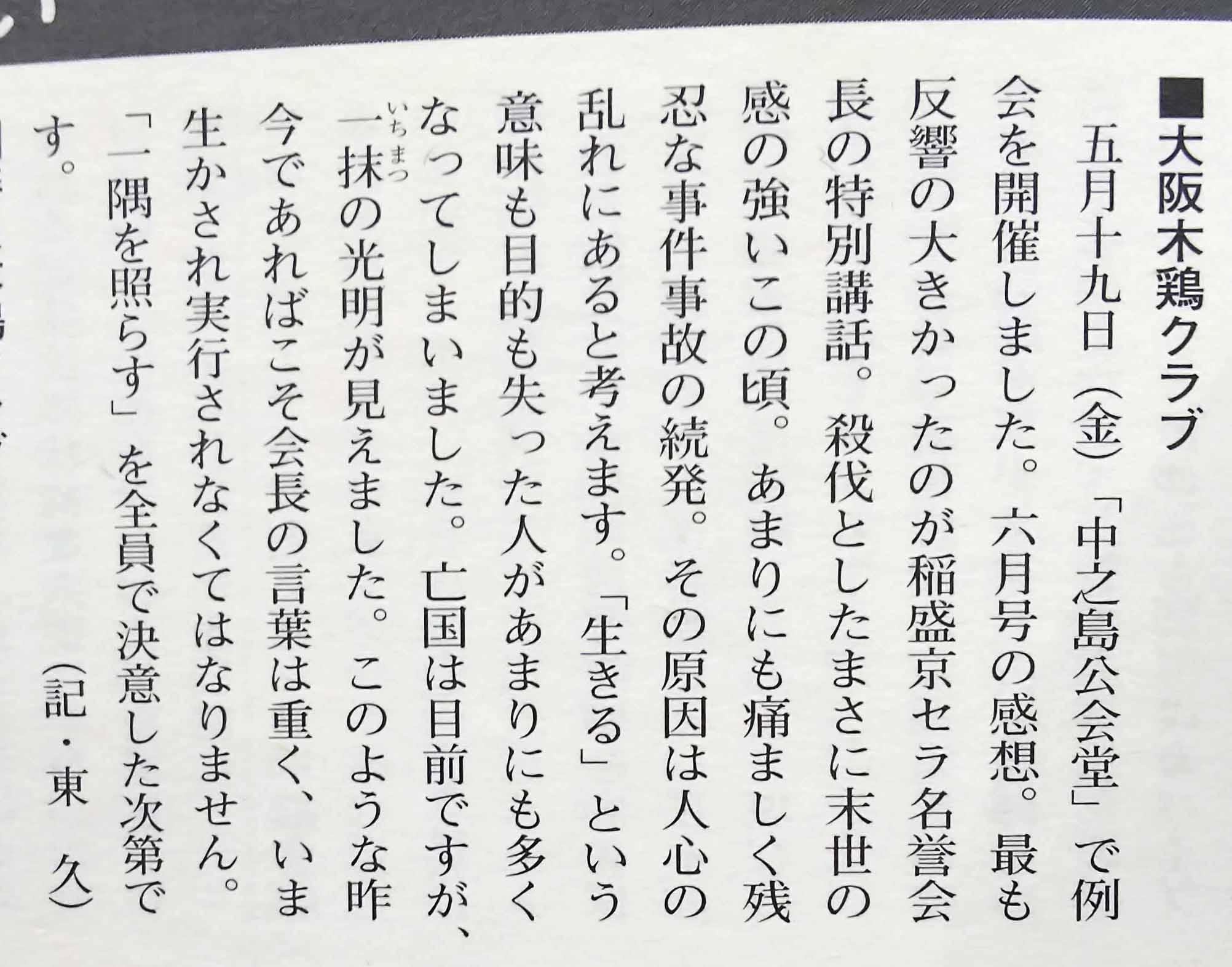 2006年8月号木鶏通信