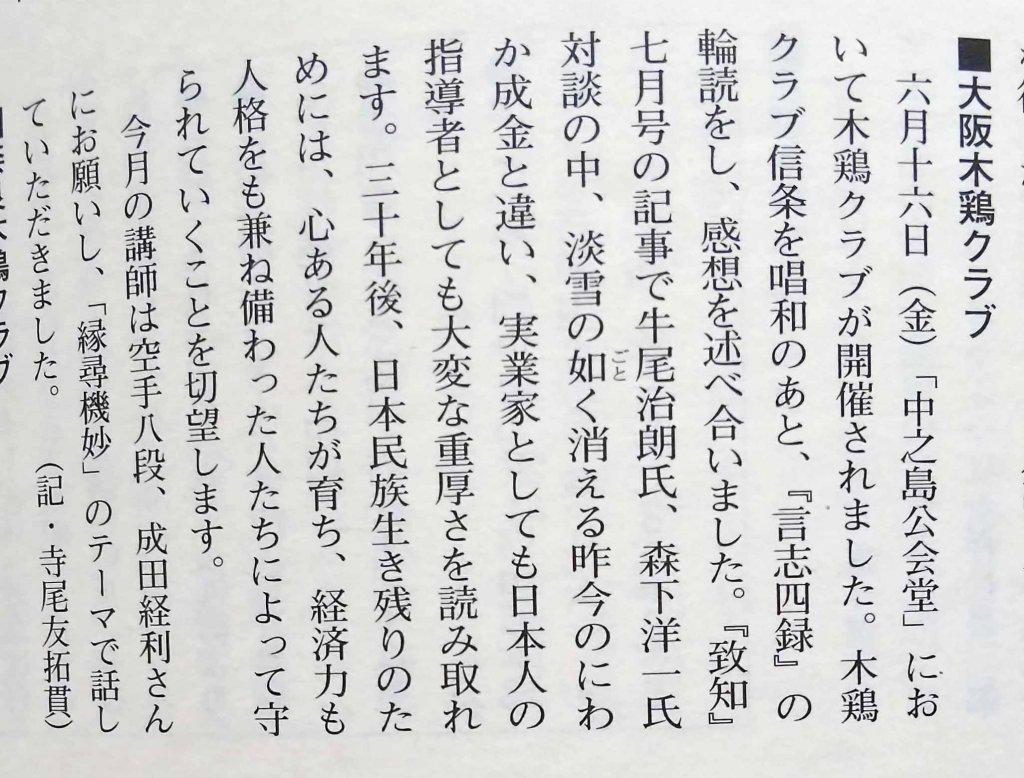 2006年9月号大阪木鶏