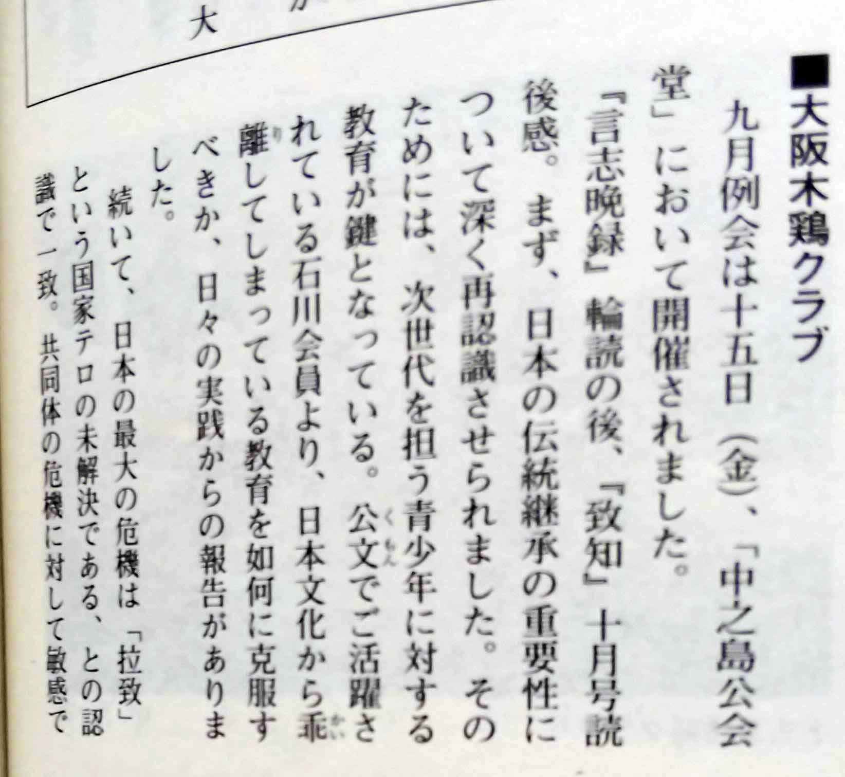 2006年12月大阪木鶏通信