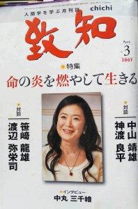 致知2007年3月号表紙