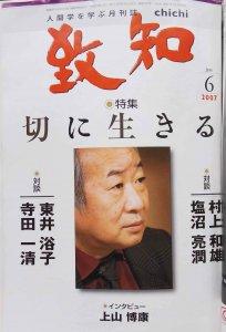 2007年6月号表紙