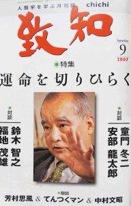 致知2007年9月号表紙