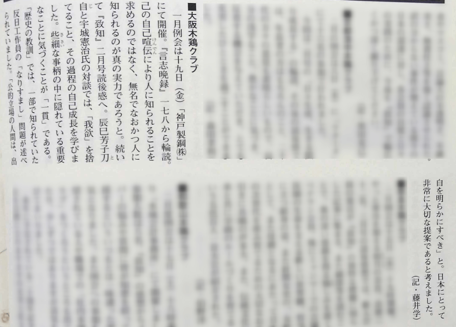 致知2007年木鶏通信1月 辰巳芳子我欲