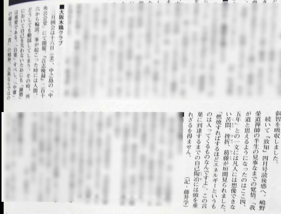 2007年3月大阪木鶏クラブ通信