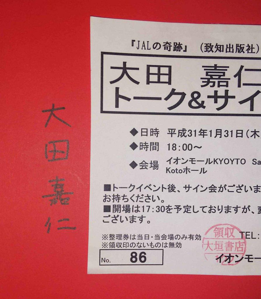太田嘉人サイン